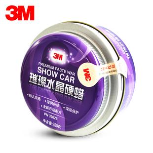【3M】新汽车蜡划痕深度修复水晶固体硬腊