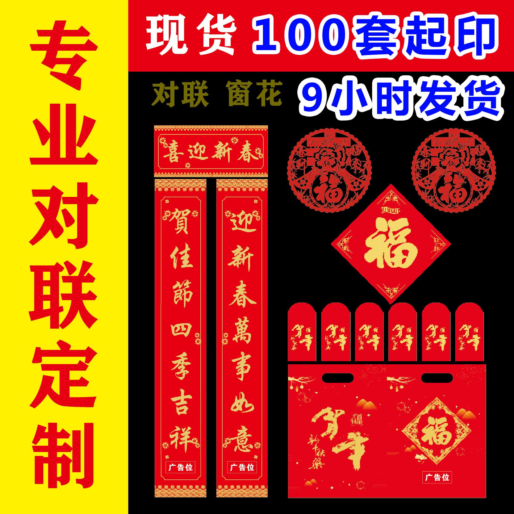 2021牛年广告小对联春联定制厂家红包大礼包福字春节烫金LOGO定做