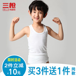 Three guns children's vest pure cotton solid color bottoming shirt thread boys all white baby vest cotton 170cm
