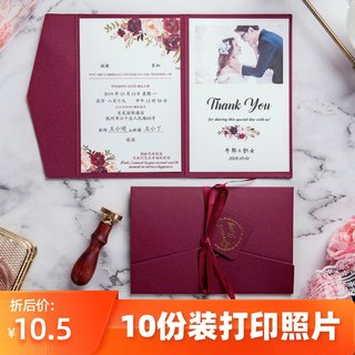 Red Double Happiness posts net Sen Department of Small fresh European-style wedding invitations wedding invitations 2020 to marry creative style custom invitations ins
