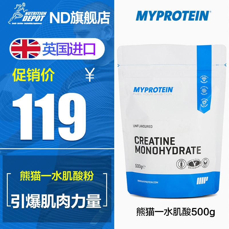 Myprotein моногидрат креатин порошок панда креатин 500 г мышцы высокая Взрывоопасная выносливость не-bcaa азотный насос