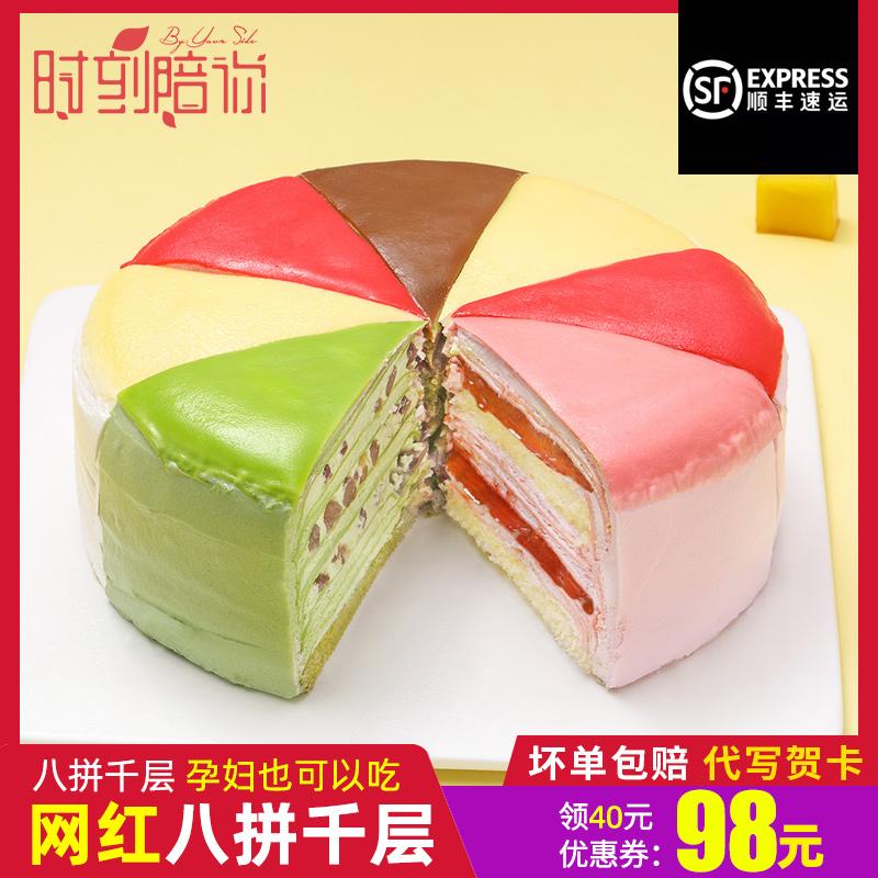 生日蛋糕八拼千层榴莲同城彩虹芒果配送全国网红抹茶水果盒子爆浆