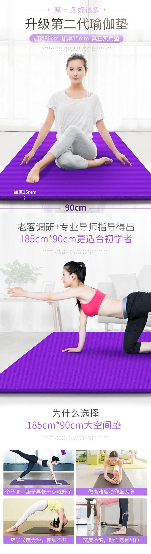 居家日用瑜伽垫加厚防滑初学者男女健身女孩1
