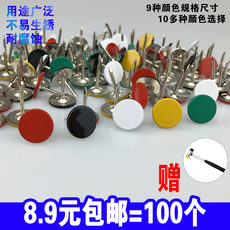 Decorative wallpaper pushpin tack nail bubble nail sofa round nail nail wall by staples can be extended plan view of the staple