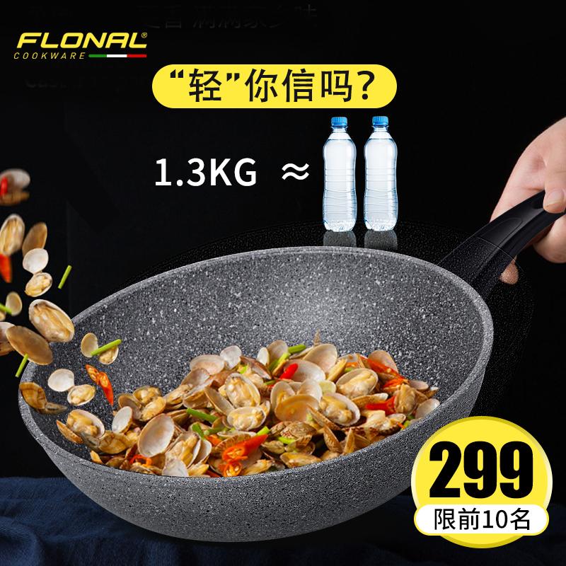 火山岩科技!意大利原产,Flonal  无油烟不粘炒锅 32cm