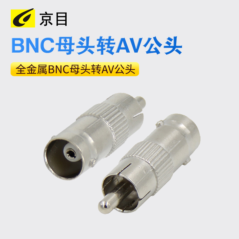 Jingmu BNC adapter BNC female head to AV male head surveillance camera recorder to TV connector