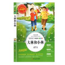 大林和小林小学生课外阅读书籍教育励志故事