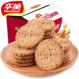 【华美】五谷杂粮全麦饼干1050g 券后14.9元包邮0点开始