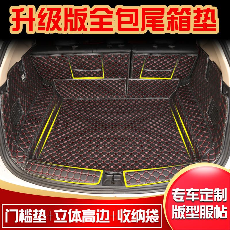 众泰T300T500T600T700SR7SR9大迈X5 X7威马EX5汽车后备箱垫全包围