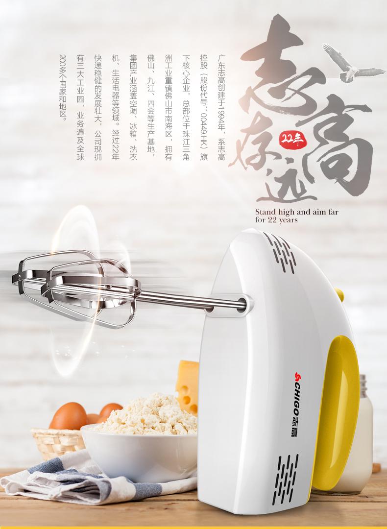打蛋器(志高)1_产品设计开发-来设计.jpg