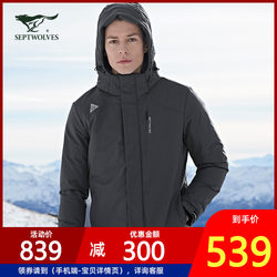 Seven wolves down jacket men's 2020 winter thick sports short hooded jacket men