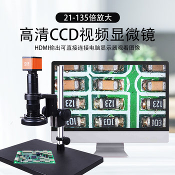 Flag caused by electronic CCD Digital Industrial Microscope HD 135 stereo optical bio-metallurgical usb portable phone repair professional portable measurement 5000 10000 Home Video