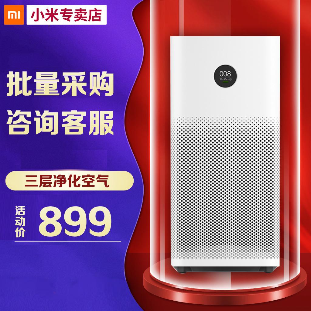 【北京现货】小米空气净化器2S家用室内MAX办公pro除甲醛雾霾
