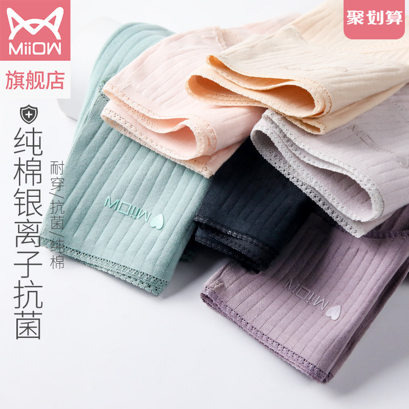 Cat man cotton antibacterial waist-free women's panties sexy big size thin model breathable cute hip triangle pants head
