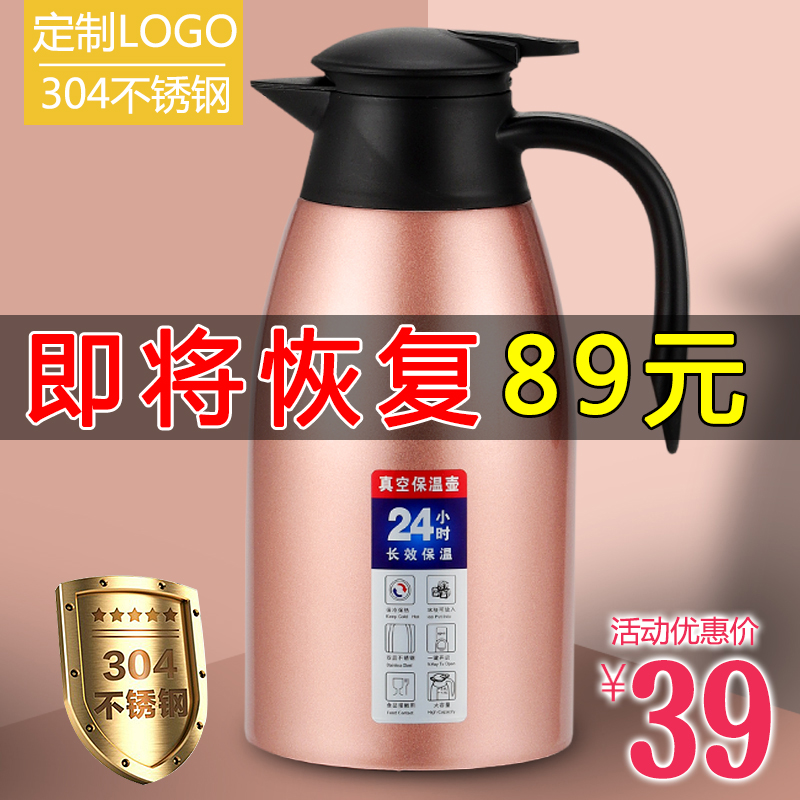 304 stainless steel inner bile insulation kettle with large-capacity hot water bottle warm kettle student dormitory portable boiling water