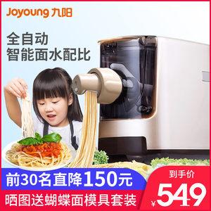 九阳面条机家用全自动小型智能电动饺子皮和面压面机多功能W601V