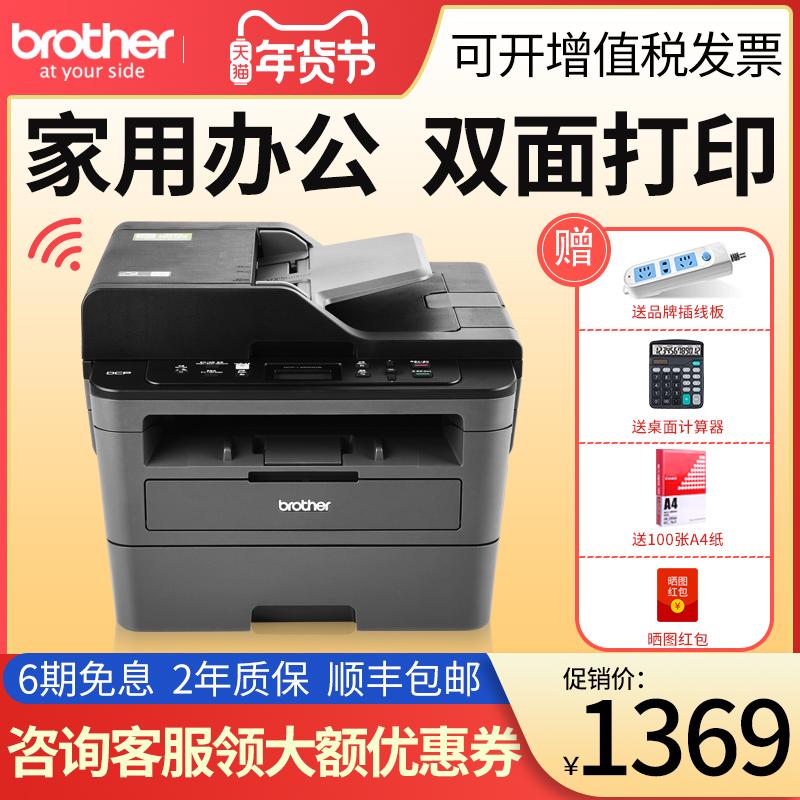 Brother Brothers DCP-L2535DW L2550DW черно-белый громовой фотокопии All Sweep черно-белый автоматический офис печати бизнес-бизнес беспроводной WiFi сети
