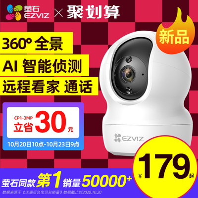 Fluorite surveillance camera Home remote mobile phone with wireless network HD monitor 360-degree panoramic cloud CP1
