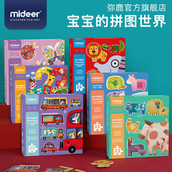 mideer Mi deer Tong Yizhi large piece of the puzzle baby early childhood preschool toy Advanced boys and girls 1-2-3-4