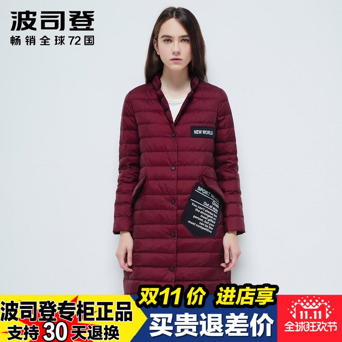 BSD专柜同款波司登秋羽绒服正品 轻薄直筒单排扣女中长款B1601046