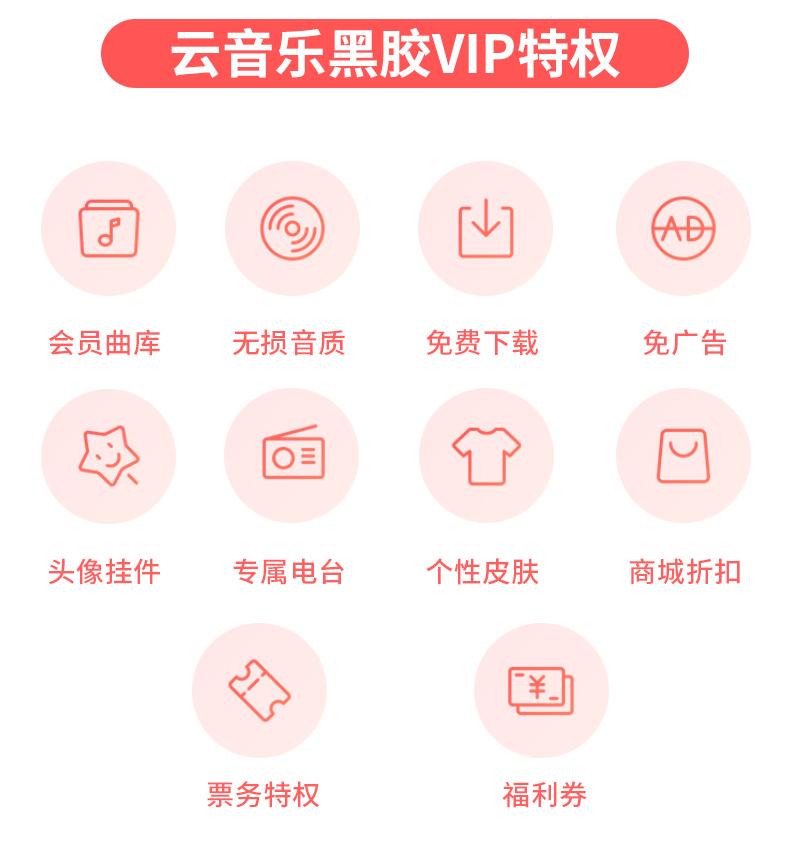 网易云音乐 黑胶vip季卡 天猫优惠券折后¥35秒冲(¥40-5)