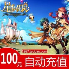 Автоматическая перезарядка Гранд карта 100 Юань