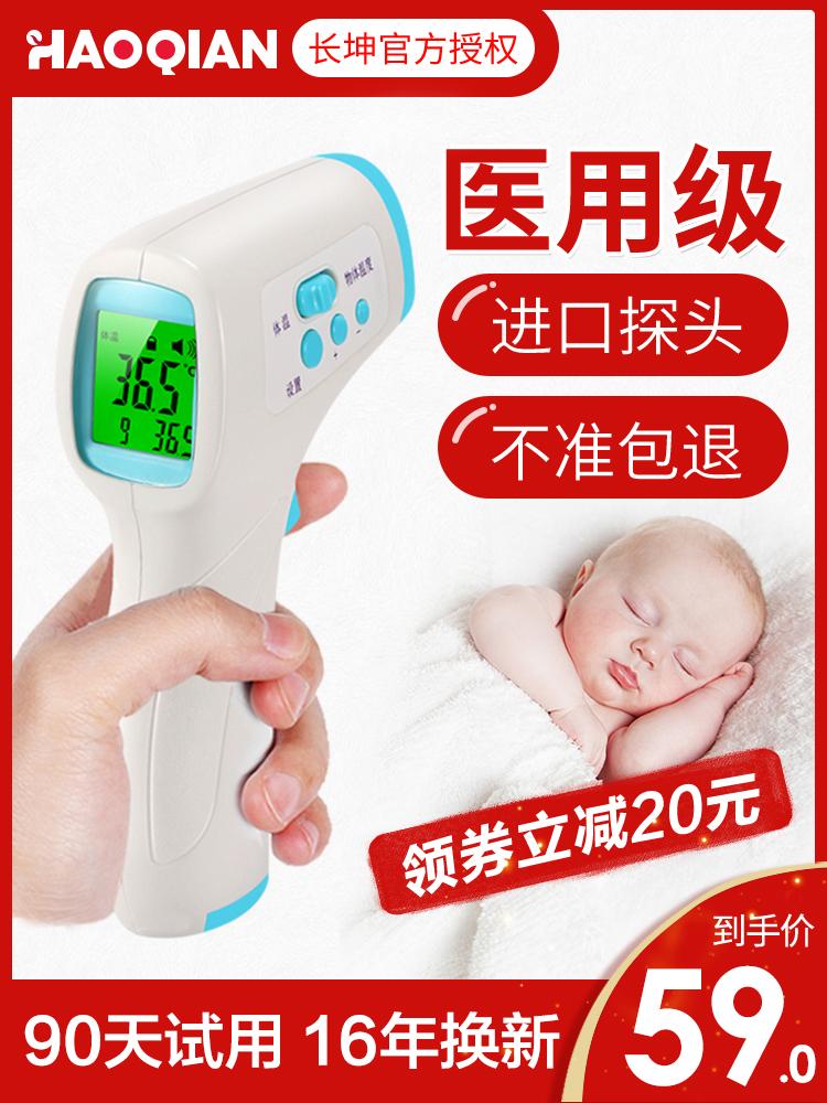儿童电子体温计家用高精准红外线婴儿温度计探热器医用仪表额温枪