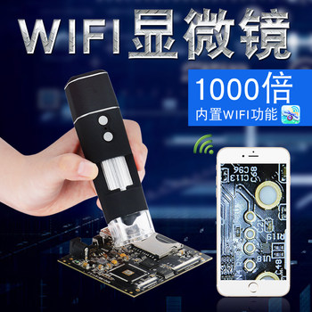 Wang Shen HD digital wireless WiFi electron microscope 1000 times USB portable phone repair circuit board repair service by phone electronic microscope circuit board PCB soldering