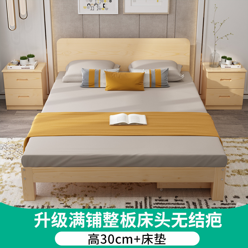 [upgraded Thickened 6 Keels] 30 High Solid Wood Bed + Full Bed + Mattress