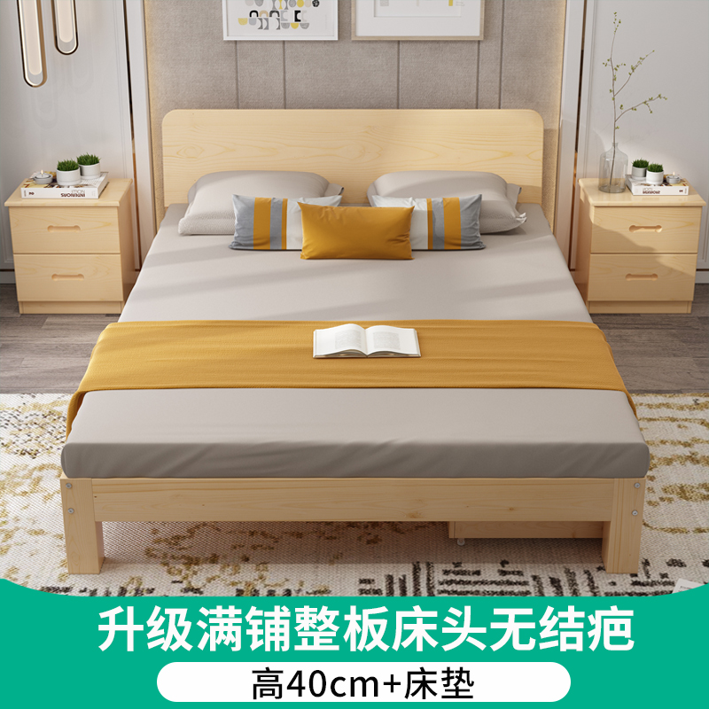 [upgraded Thickened 6 Keels] 40 High Solid Wood Bed + Full Bed + Mattress