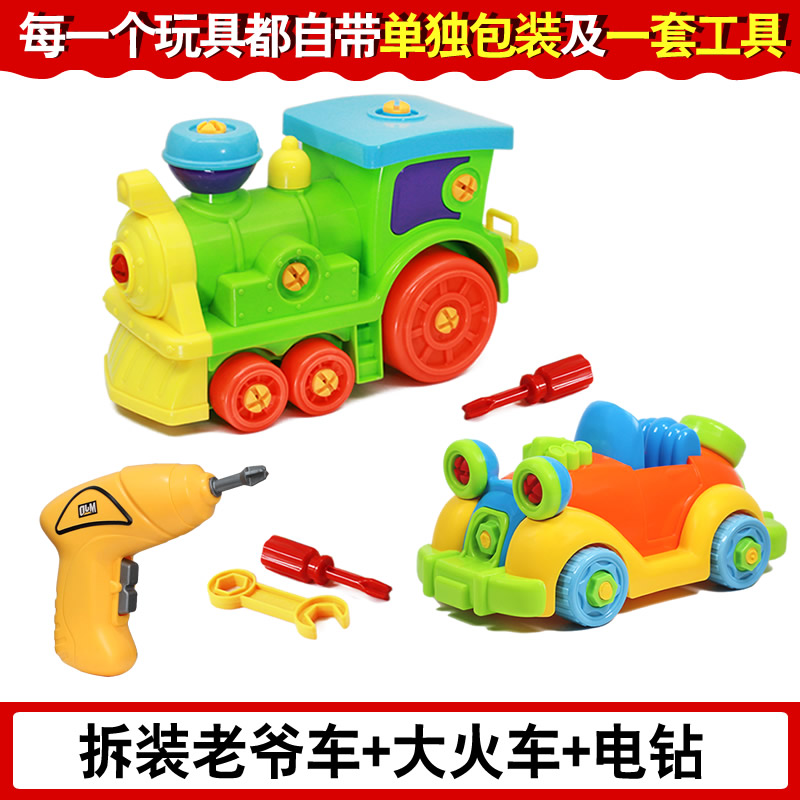 Classic Car + Big Train + Electric Drill  Classic 2 Piece Electric Drill Version