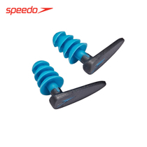 Speedo speed ratio Tao earplugs anti-slip swimming silicone