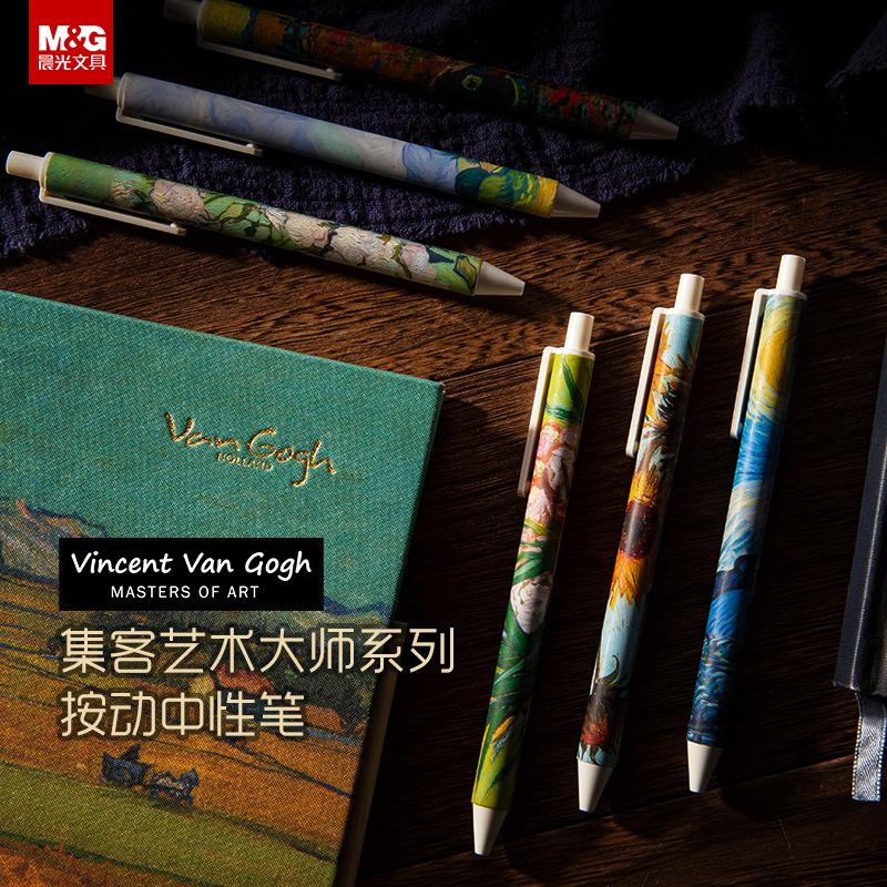梵高博物馆授权 晨光文具 梵高按动款中性笔 12支