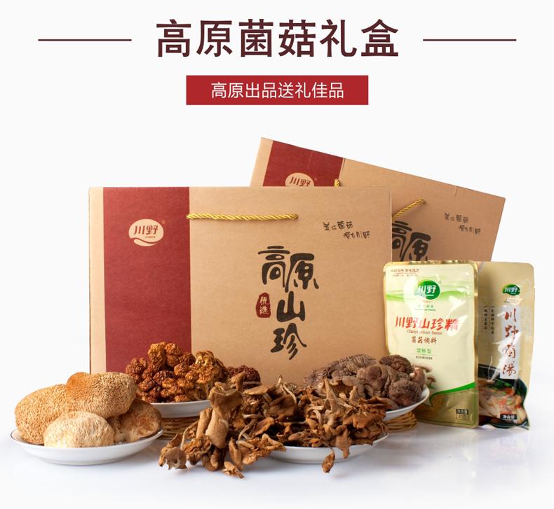 川野 高原山珍干货菌菇礼盒 575g 天猫优惠券折后¥79包邮(¥99-20)