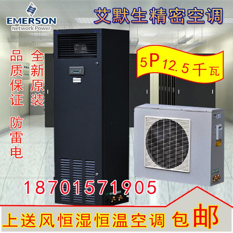 Ай тихий сырье точный кондиционер 12.5KW постоянный мокрый термостатический DME12MHP5 DMC12WT1 машинально дом специальный кондиционер