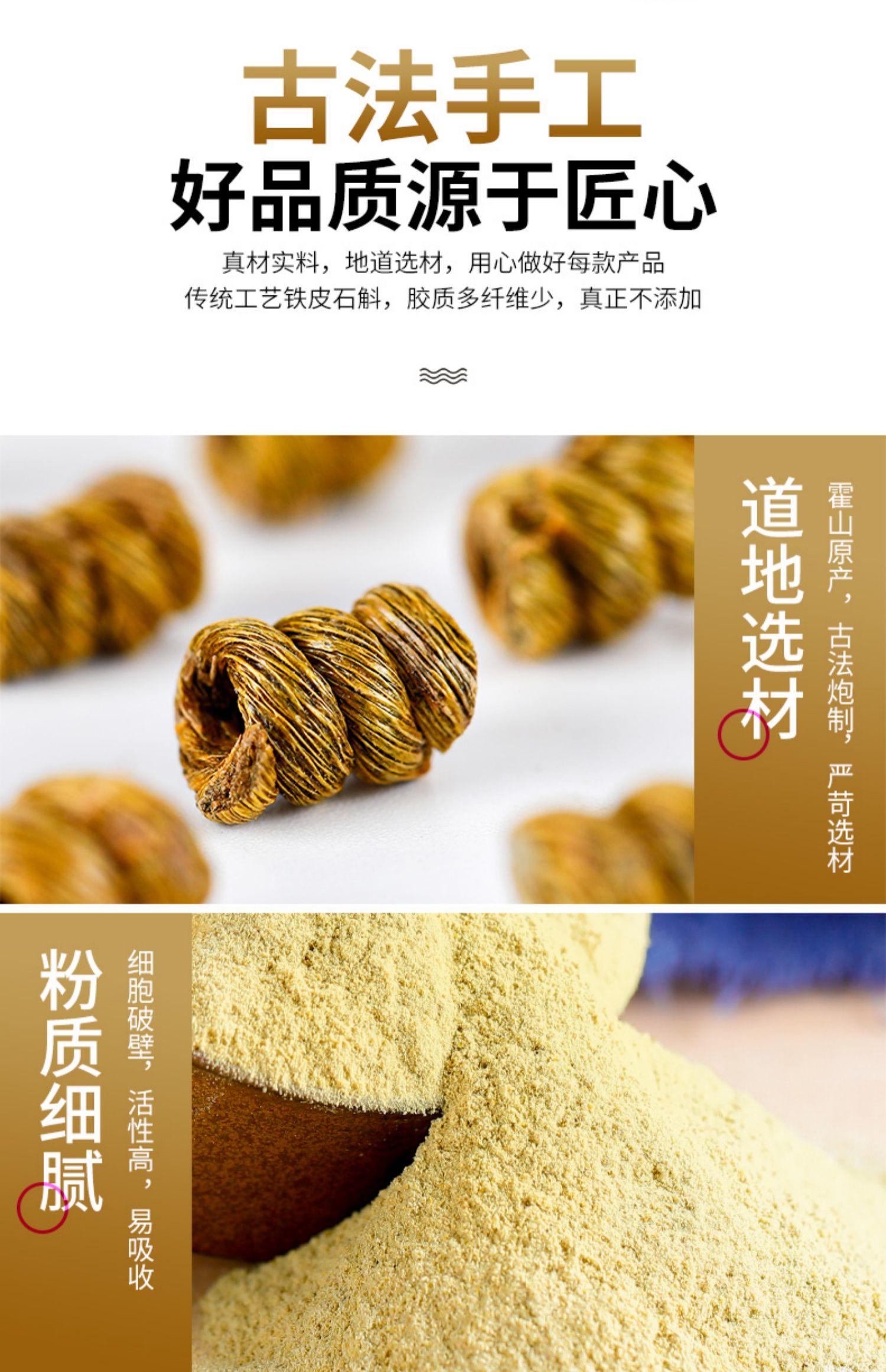 【修正】霍山铁皮石斛粉纯粉石斛茶30g
