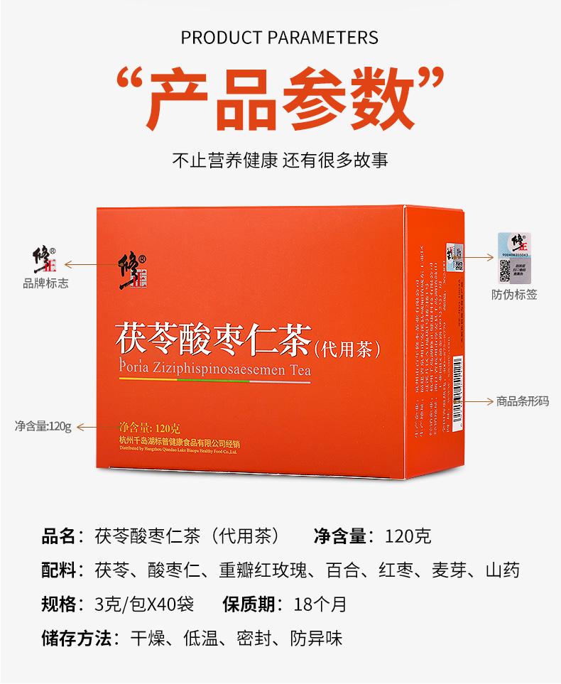 修正 茯苓酸枣仁茶  3g*40袋 提高睡眠质量 图8