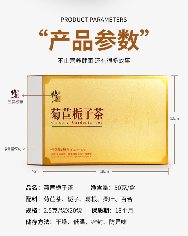 修正 菊苣栀子茶 20包 降尿酸 缓解痛风 图6