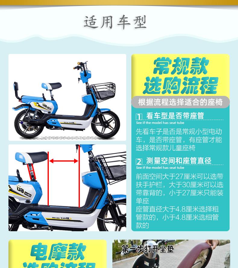 电动脚踏车前置儿童座椅电动滑板车婴儿座椅电动车可摺迭安全座椅详细照片