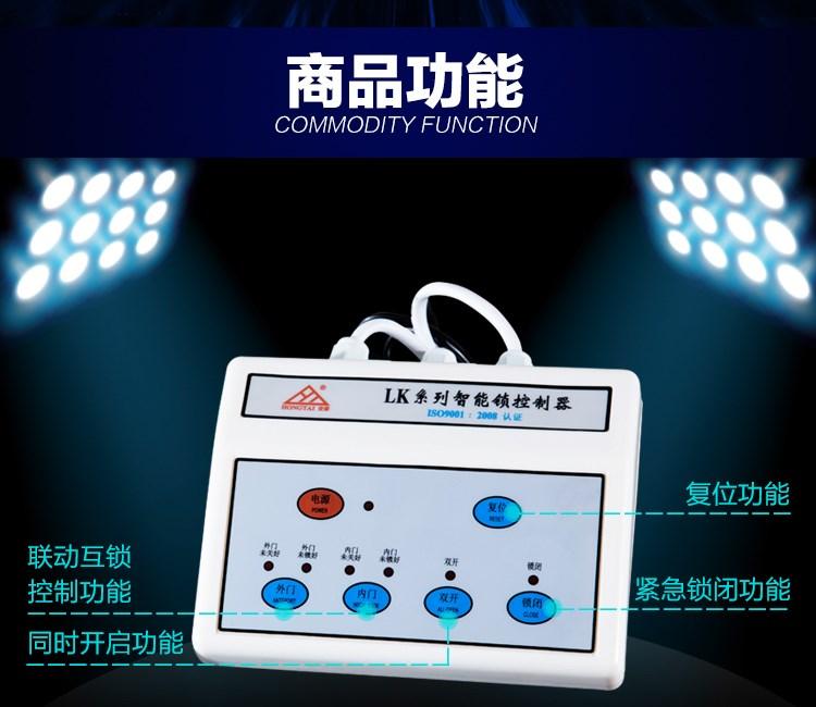 宏泰电控锁互锁(图2)