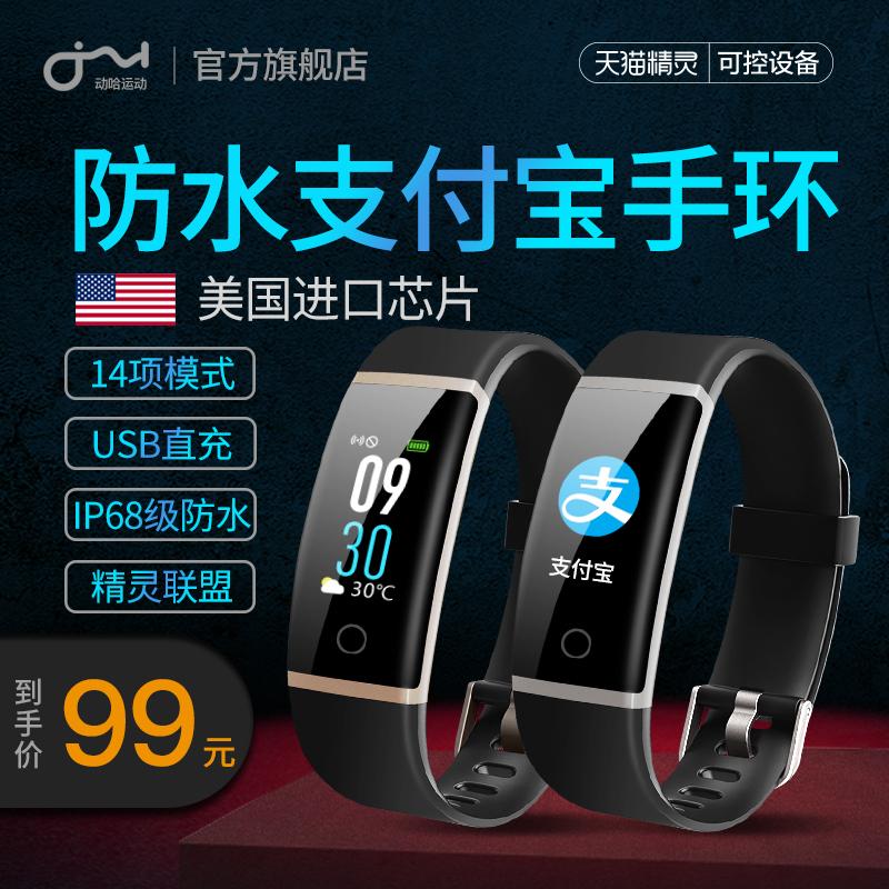 动哈支付宝版心率苹果手环彩屏多功能防水手表运动智能蓝牙DH132
