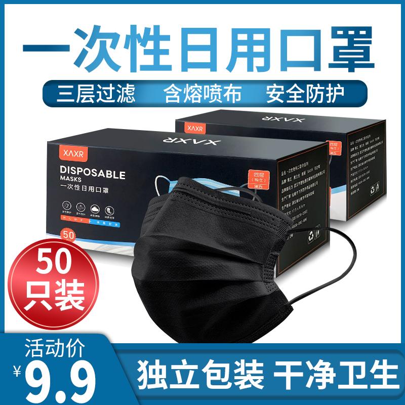 口罩一次性口罩三层防尘透气50只装白黑色口鼻罩独立包装薄款夏天