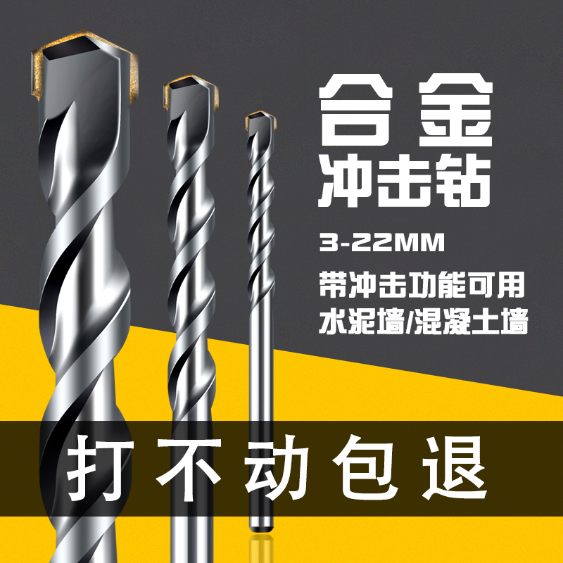 Junto alliage impact foret bit straight handle construction drill bit electric drill multi-functional mud wall ciment drill bit
