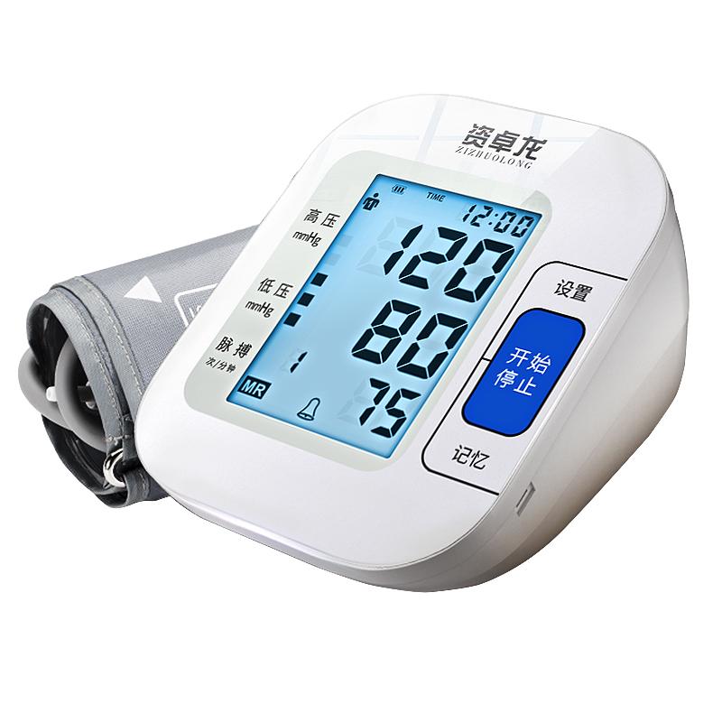 资卓龙电子血压计全自动血压测量仪家用高精准充电血压测压仪医用