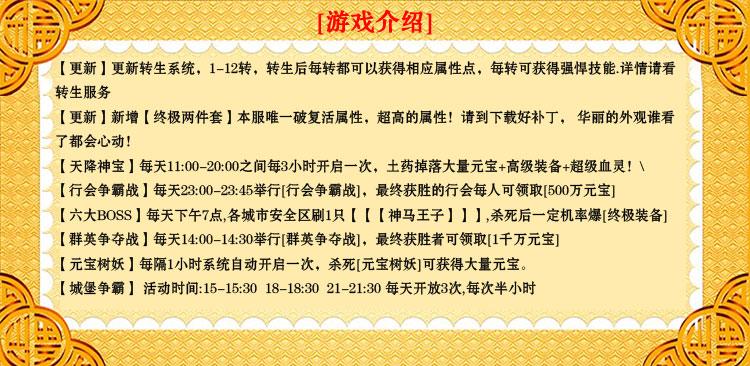 热血传奇网游单机版网单一键服务端 全新魔王中变第六季 ...