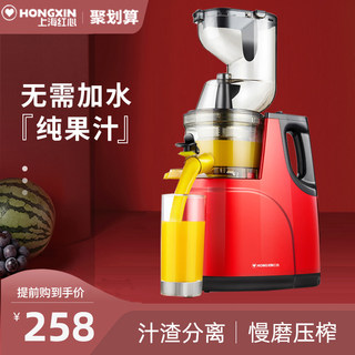 Red Heart RH312 Juicer Household Residue Juice Separation Multifunctional Automatic Commercial Fruit and Vegetable Large Caliber Juicer