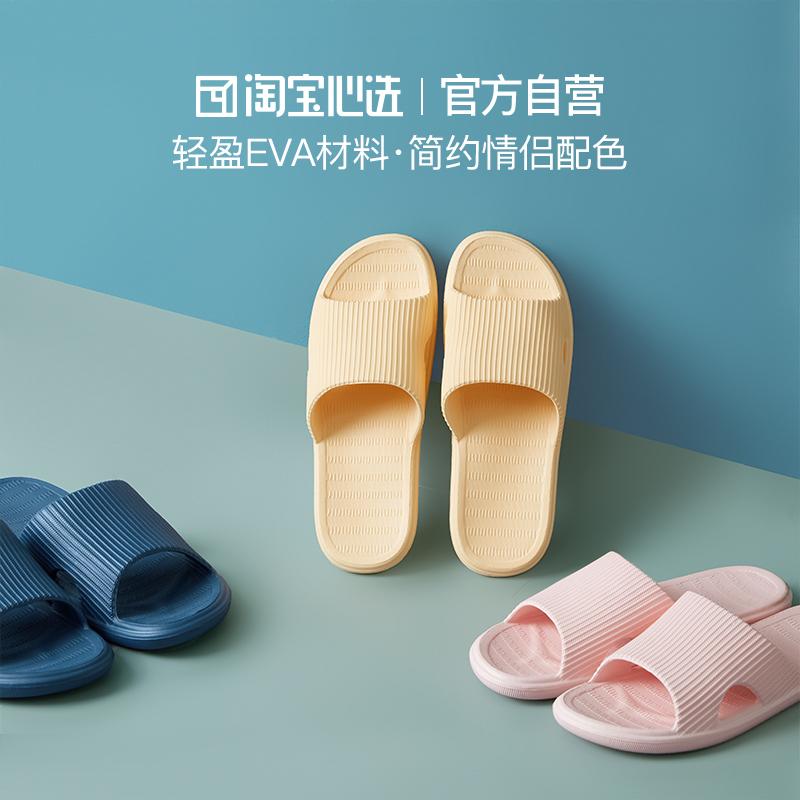 鞋底可对折、防滑:淘宝心选 男女EVA软底拖鞋 4色
