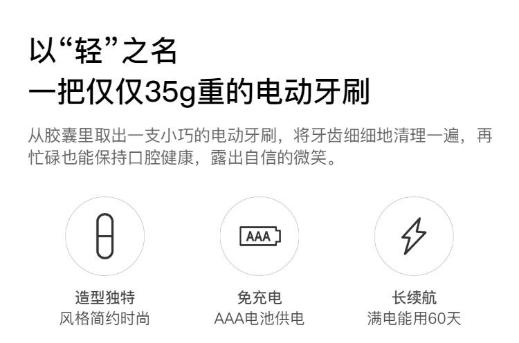 新低,差旅必备,杜邦刷毛,胶囊式设计:淘宝心选 便携电动牙刷 YAK-0101 19.9元包邮 买手党-买手聚集的地方