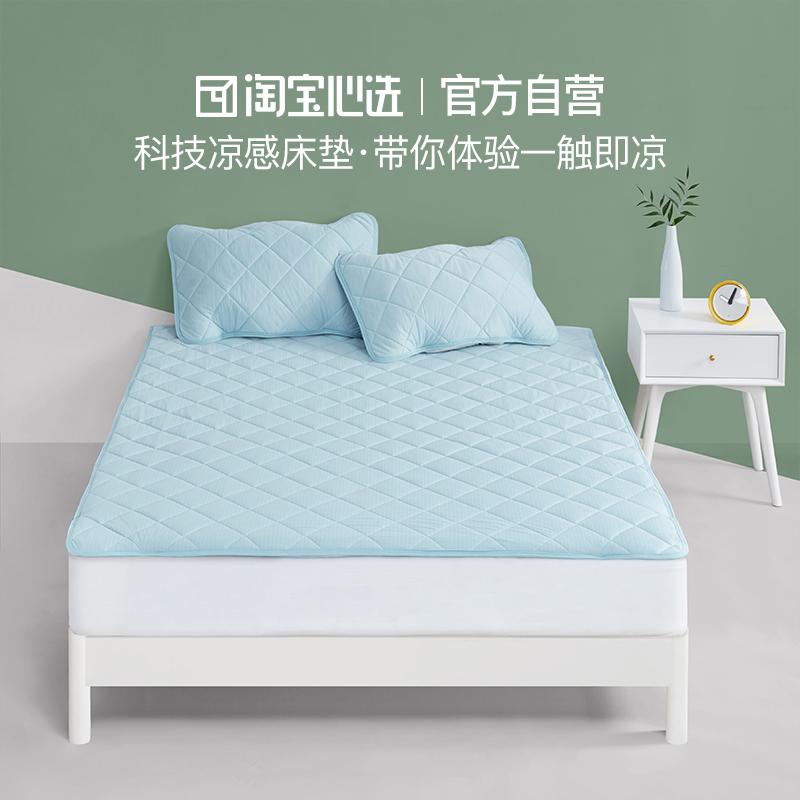 涼感黑科技、阿里自營:淘寶心選 涼感吸濕床墊