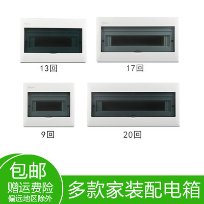 Dark hard home loop distribution box strong electric box sliding air switch box air open box electric control cabinet